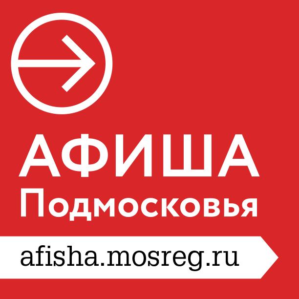 Афиша Подмосковьяы